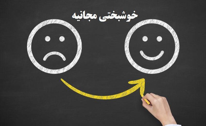 خوشبختی مجانی