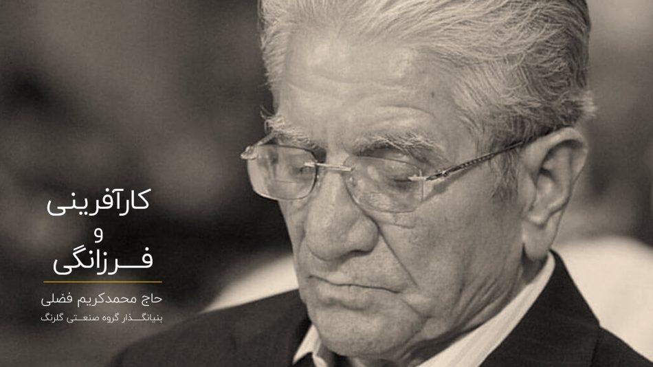 زندگی نامه محمد کریم فضلی، بنیانگذار