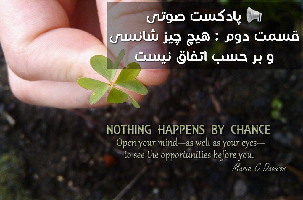 چگونه در زندگی خودمان برنده باشیم؟ قدم دوم شانس خودت رو بساز