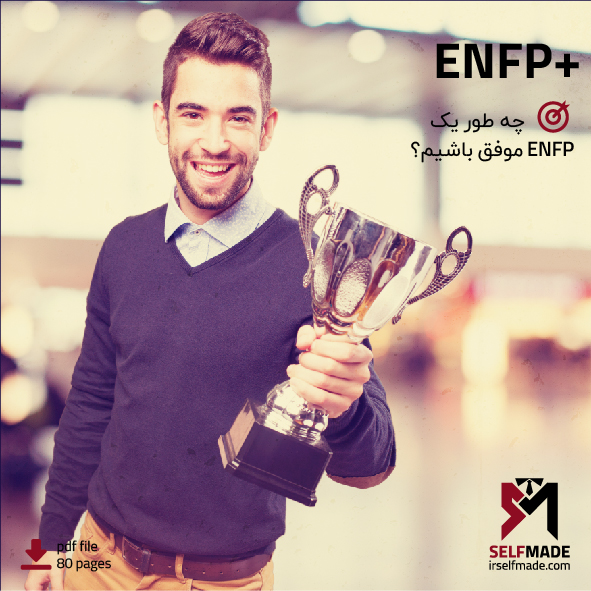 تیپ شخصیتی ENFP ها