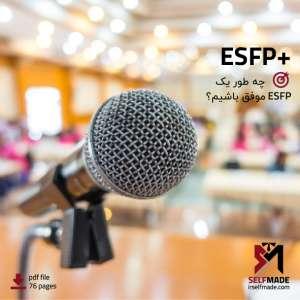 تیپ شخصیتی ESFP ها