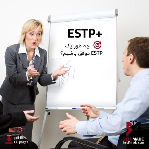 تیپ شخصیتی ESTP ها