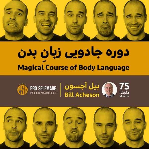 دوره جادوی زبان بدن
