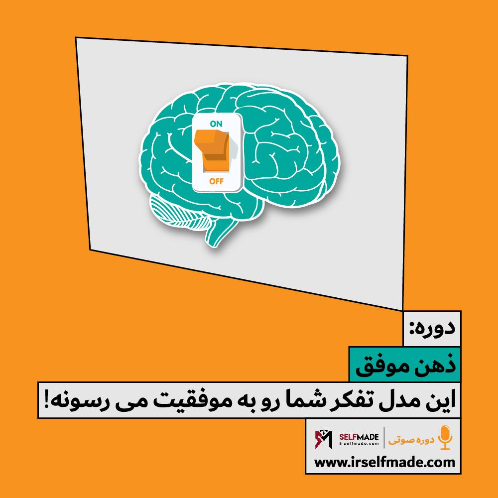 مدیریت ذهن با تغییر نگاه به مفاهیم و وقایع در دست بگیرید